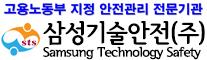 삼성기술안전